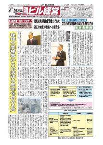 4月25日週刊ビル経営・記事掲載
