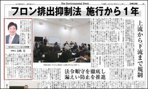 フロン排出抑制機構が環境新聞に掲載