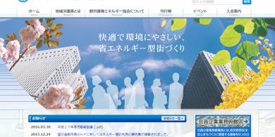 都市環境エネルギー協会へ加入