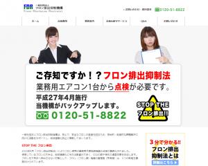 一般社団法人フロン排出抑制機構のホームページリニューアル