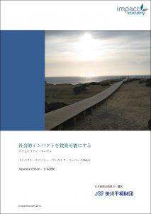 インパクト投資(翻訳:笹川平和財団)